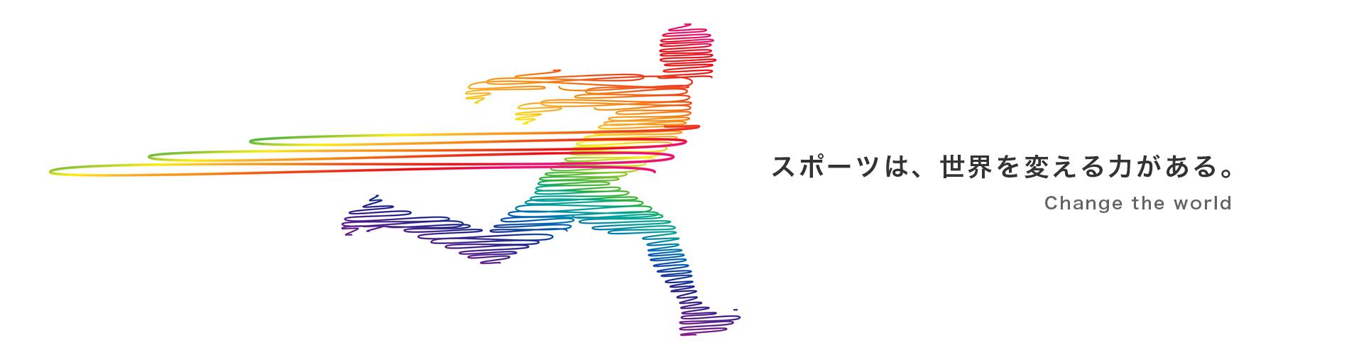 日本スポーツコーチング協会  関東支部
